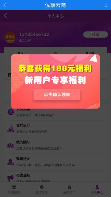优享云商app手机版下载图片1