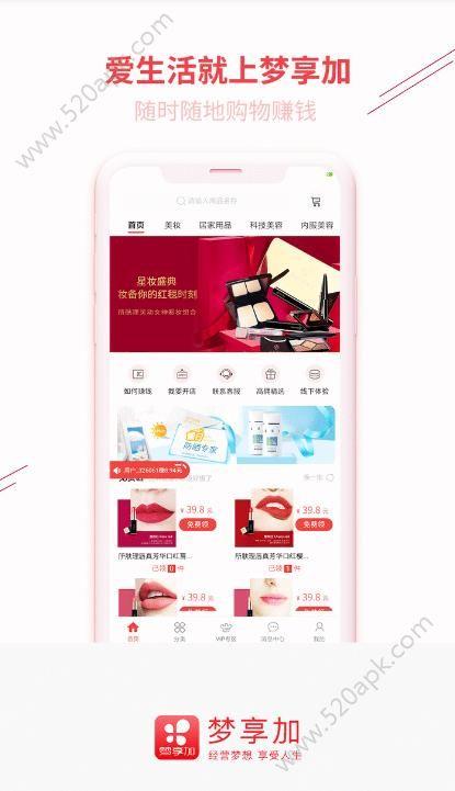 梦享加app手机版下载  v1.0.0图1