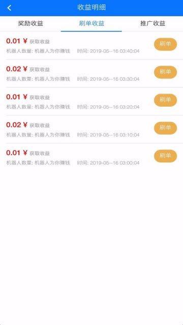 米乐互联官方app手机版下载  v1.0.1图3