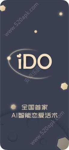 I Do爱密官方app最新版下载  v1.6图2