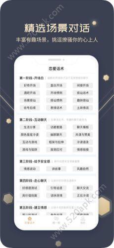 I Do爱密官方app最新版下载  v1.6图3
