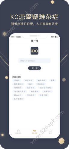 I Do爱密官方app最新版下载图片1