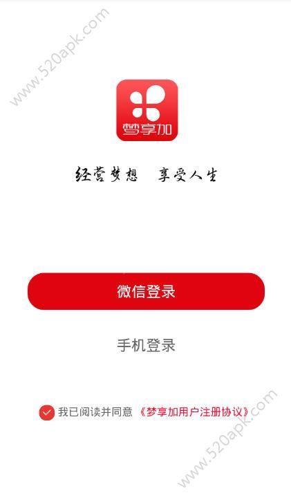 梦享加app手机版下载图片1