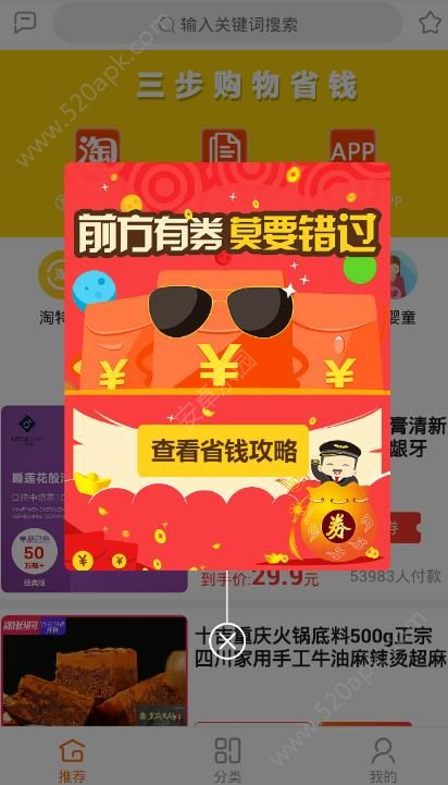 花生联盟购app官方手机版下载  v1.0.3图2
