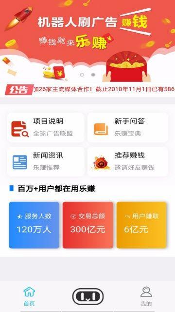 米乐互联官方app手机版下载  v1.0.1图2