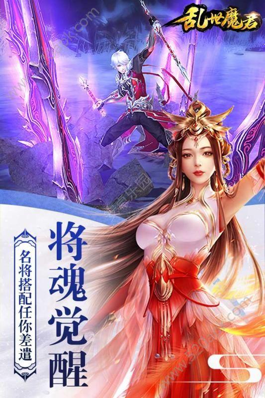 乱世魔君游戏官网下载正式版图片1