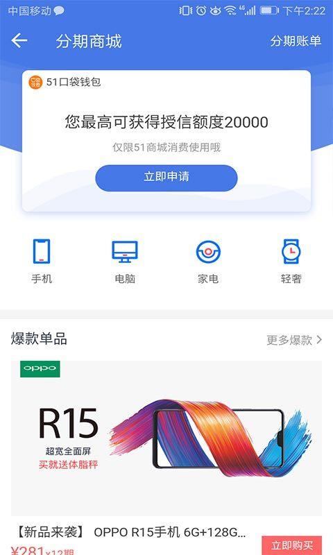 米仁钱包贷款app手机版下载  v1.0图3