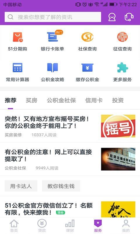 米仁钱包贷款app手机版下载图片1