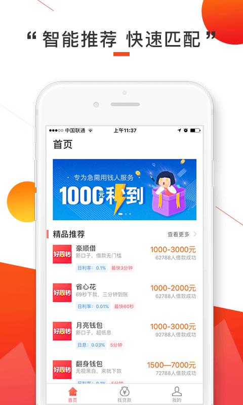 现金高手app手机版下载  v1.0图1