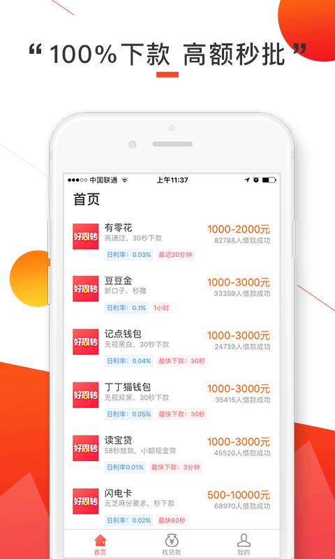 现金高手app手机版下载  v1.0图2