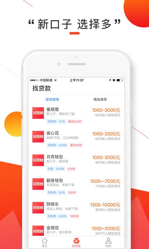 现金高手app手机版下载  v1.0图3