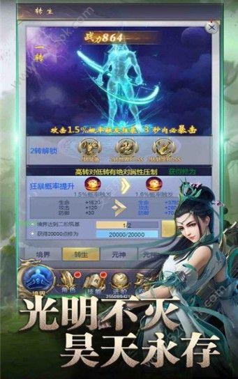 鸿蒙仙道手游安卓下载官网版  v1.2.0图3