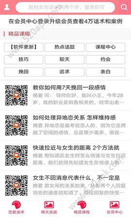 荔枝情感app最新手机版下载图片1