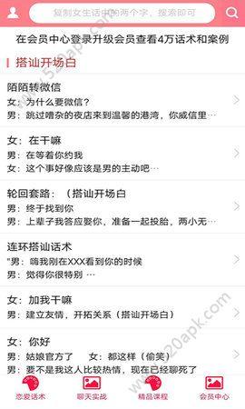 荔枝情感app最新手机版下载  v2.0.0图2