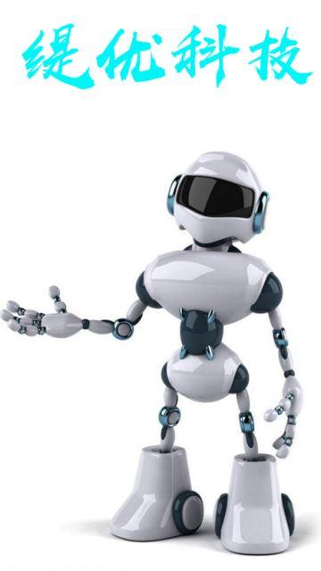 缇优科技机器人app官方版下载  v1.1图1