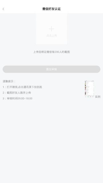 星连薪app官方手机版下载图片1