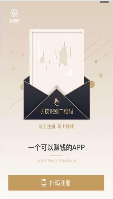 星连薪app官方手机版下载  v0.0.63图1