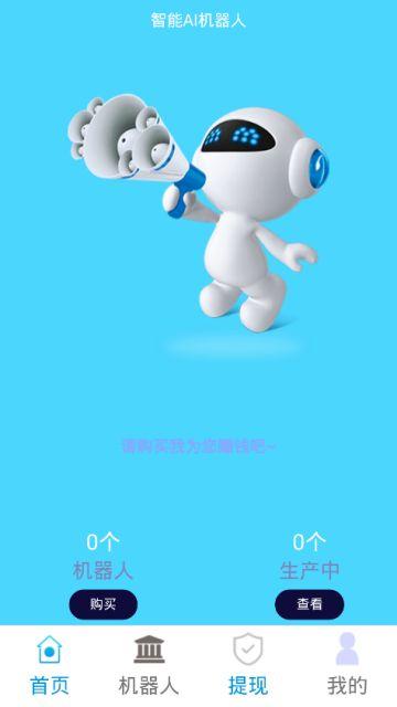 缇优科技机器人app官方版下载  v1.1图3