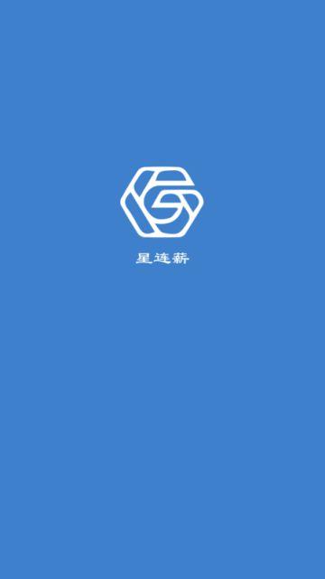 星连薪app官方手机版下载  v0.0.63图2