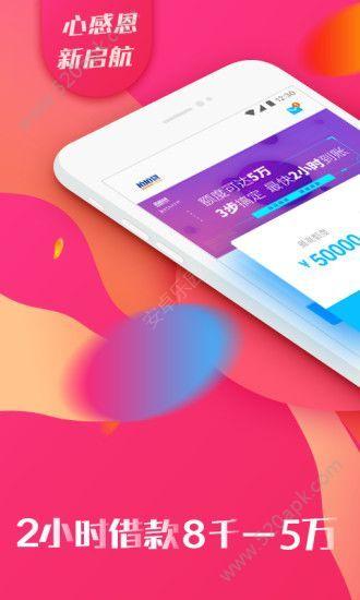 小米罐贷款入口app安卓版下载图片1