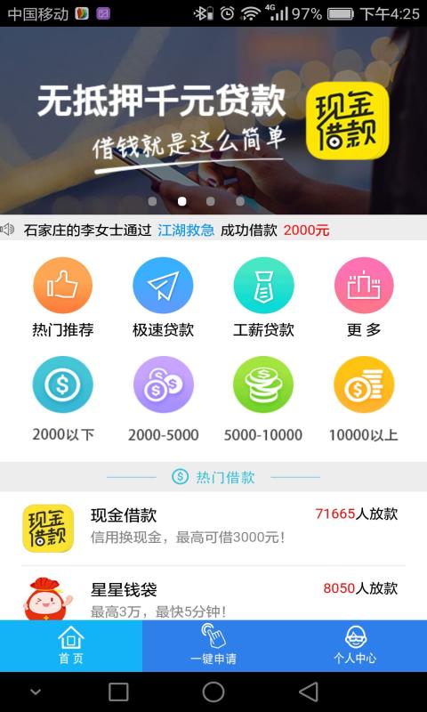 金叶叶贷款入口app官方版下载  v1.0图2