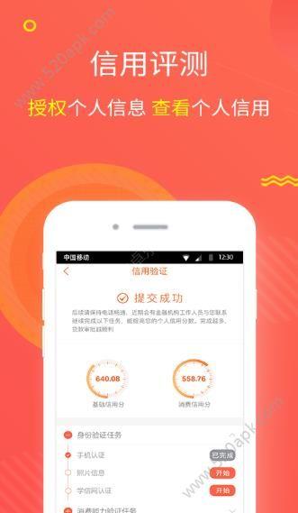小米罐贷款入口app安卓版下载  v1.2.4图2