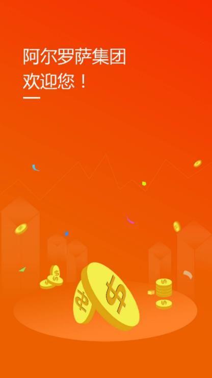 阿尔罗萨挖矿app官方版下载图片1