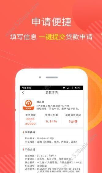 小米罐贷款入口app安卓版下载  v1.2.4图3