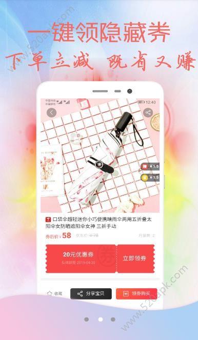 买之宝app官网下载  v1.0.1图3