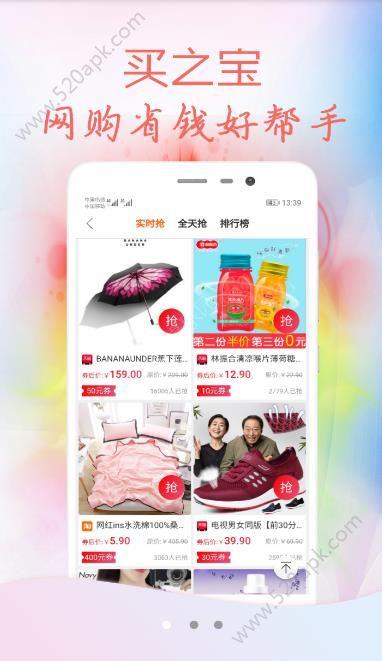 买之宝app官网下载  v1.0.1图2