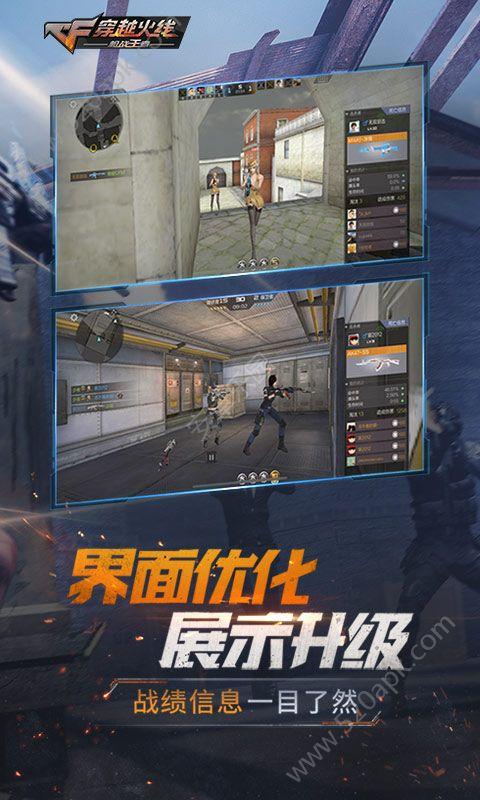 穿越火线最后的战役最新版官方正式版下载安装图片1