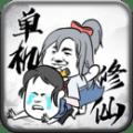武炼巅峰之帝王传说官网版