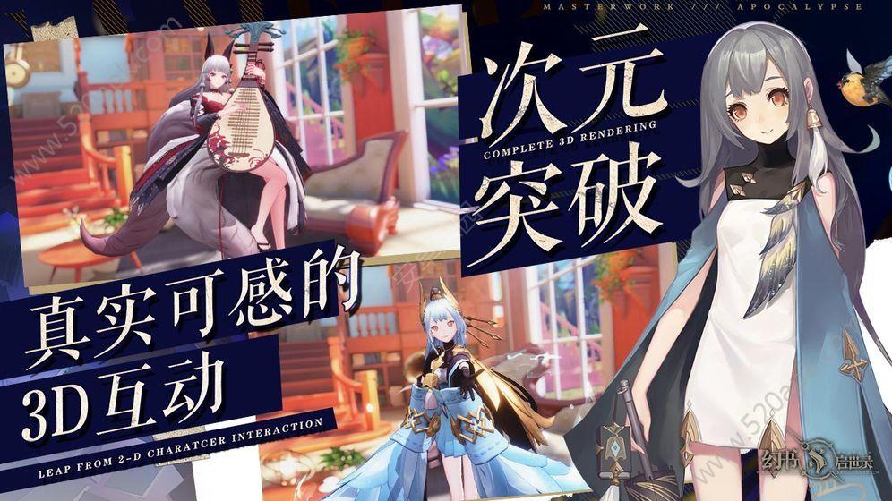 幻书启示录正版手游官网版下载  v1.0图2