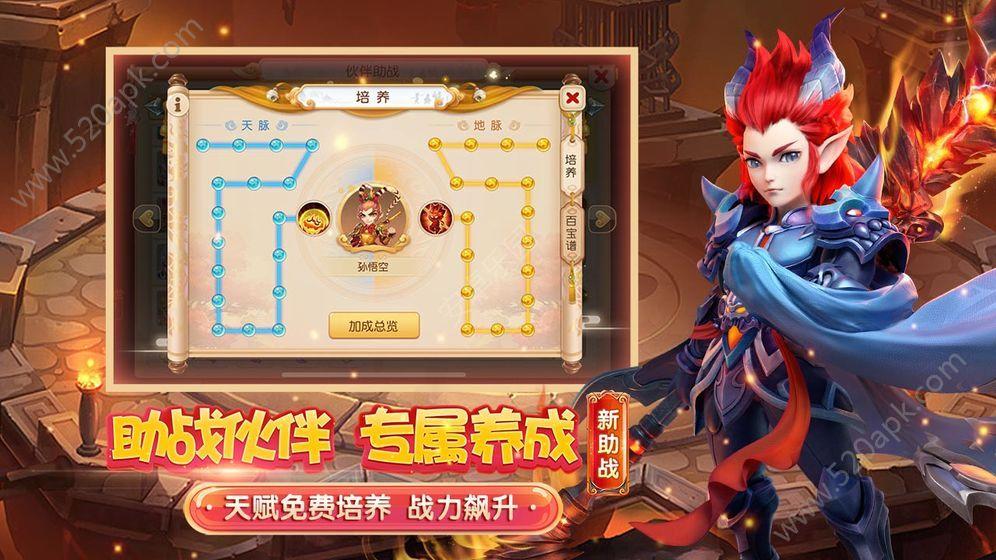 网易梦幻西游旅行豆豆手游官网安卓版  v1.0图2
