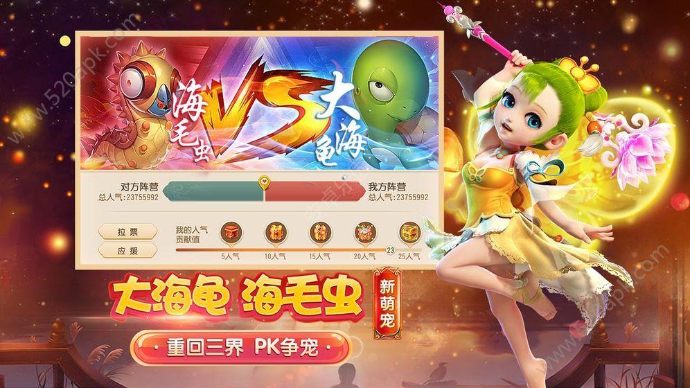 网易梦幻西游旅行豆豆手游官网安卓版  v1.0图3