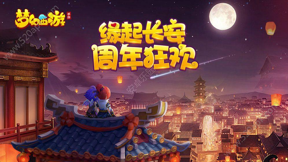 网易梦幻西游旅行豆豆手游官网安卓版图片1