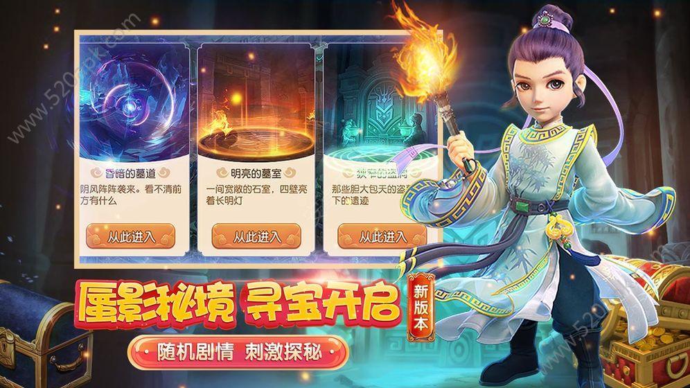 网易梦幻西游旅行豆豆手游官网安卓版  v1.0图1