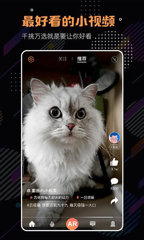 魔拍小视频app图1