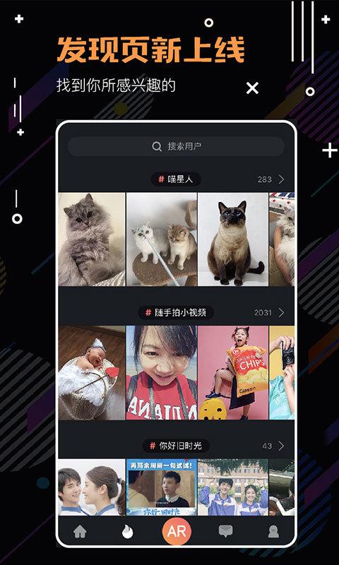 魔拍小视频app最新版下载图片1