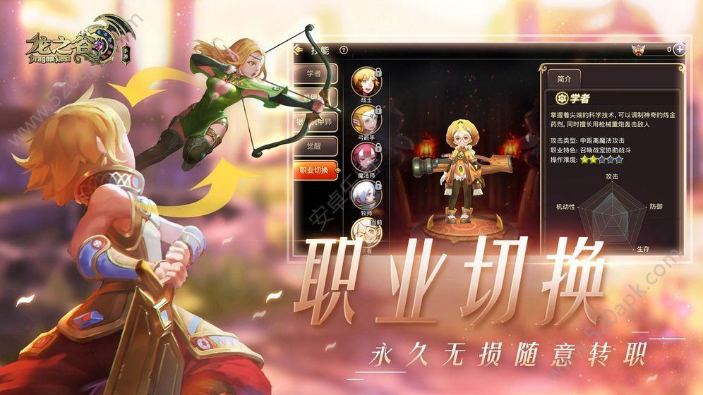 腾讯龙之谷世界手游官网安卓版  v1.0图2