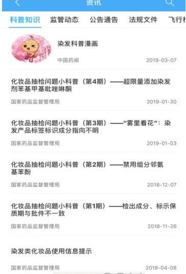 化妆品监管网app官方手机版下载  v1.0.0图3