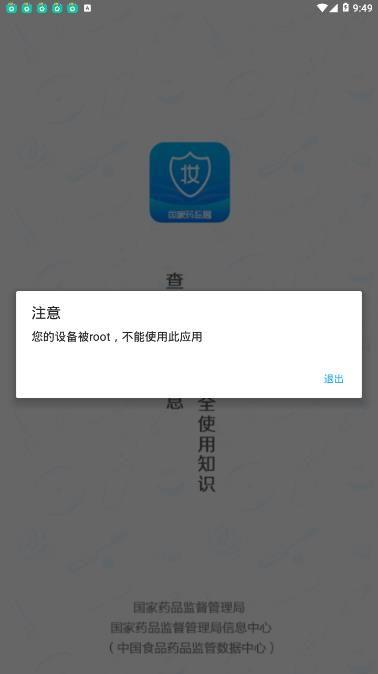 化妆品监管网app官方手机版下载图片1