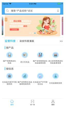 化妆品监管网app官方手机版下载  v1.0.0图1