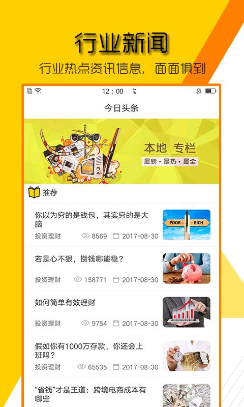 宏信速贷app手机版下载  v1.0图1