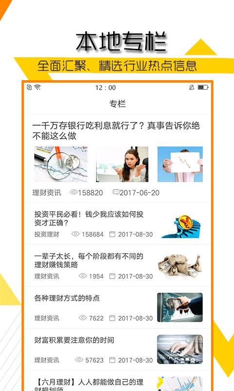 宏信速贷app手机版下载  v1.0图2