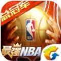 腾讯最强NBA官网版