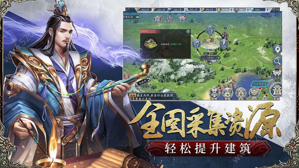 大战三国正版手游官网版下载图片1
