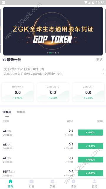 ZGK交易所app官网手机版下载  v1.2.9图3