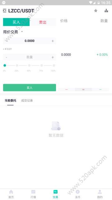 ZGK交易所app官网手机版下载图片1