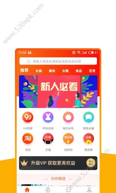 口袋优惠省钱app官方手机版下载图片1